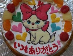 マリーちゃんのケーキ