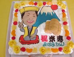 米寿のお祝い、似顔絵ケーキ