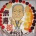 米寿・似顔絵ケーキ