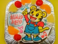 しまじろうケーキ