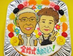 似顔絵ケーキ、金婚式のお祝い