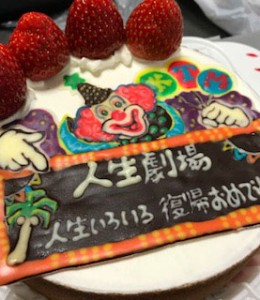 六本木サーカス団のピエロイラストケーキ(ご来店のお客様)
