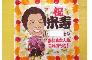 似顔絵米寿お祝いケーキ