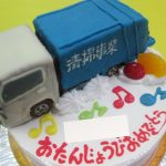 ごみ収集車ケーキ