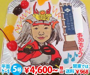 戦国武将風似顔絵ケーキ
