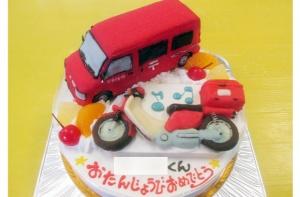 郵便車と郵便バイクケーキ