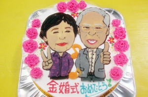 金婚式似顔絵ケーキ